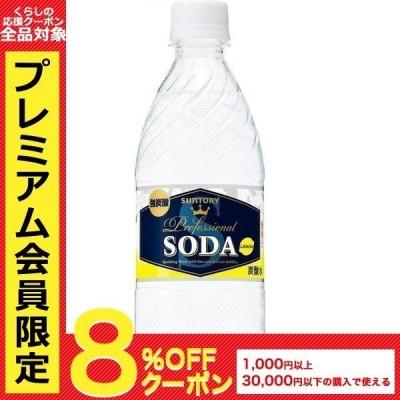 3/1限定全品+5% 炭酸水 送料無料 サントリー ソーダレモン 490ml×24本