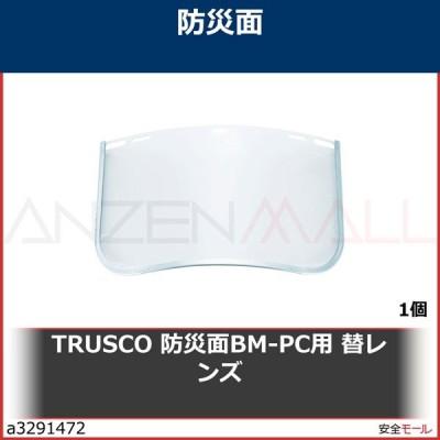 TRUSCO 防災面BM-PC用 替レンズ BMPCC 1個