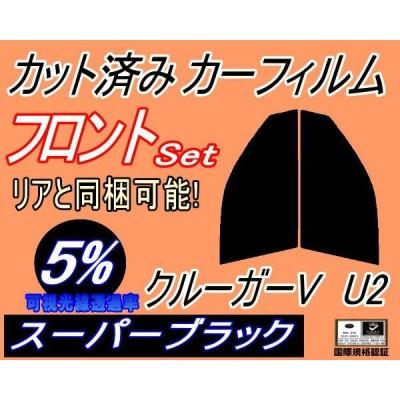 フロント (s) クルーガーV U2 (5%) カット済み カーフィルム MCU20W MCU25W ACU20W ACU25W トヨタ
