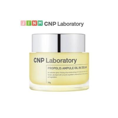 cnp laboratory チャアンドパク プロポリス アンプル オイルインクリーム 50ml cnp クリーム cnpプロポリス 韓国コスメ チャアンドパック プロポリス