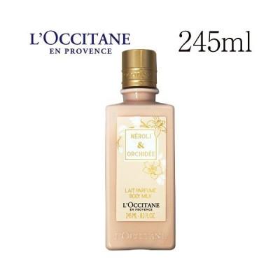 ロクシタン オーキデ ボディミルク 245ml / L'OCCITANE