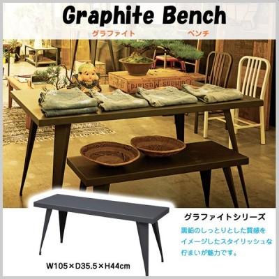 ベンチ グラファイト スチール 椅子 テーブル ディスプレイ インテリア 家具 スタイリッシュ AZ ( GRP-333 )