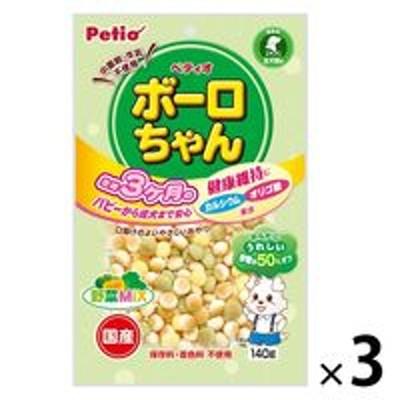 ペティオ体にうれしい ボーロちゃん 野菜Mix 140g 3袋 ドッグフード おやつ ペティオ