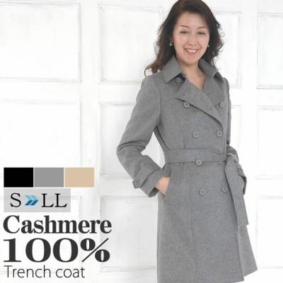 カシミヤ カシミア 100% コート トレンチ ダブル仕立て (CA2874)