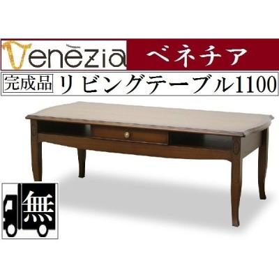 ベネチア 品番610318 送料無料 LT110 リビングテーブル  完成品 リビング 応接室 ソファー 贈り物 クラッシック アンティーク家具 venezia