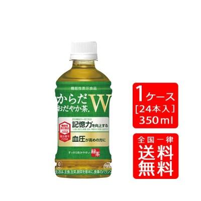 【送料無料】からだおだやか茶W 350mlPET(24本×1ケース)※のし・ギフト包装不可 pp2109