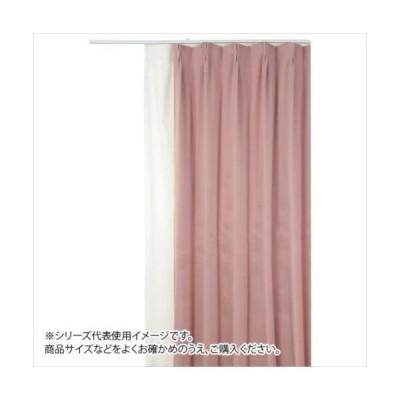 ※受注生産 防炎遮光1級カーテン ピンク 約幅135×丈150cm 2枚組 (APIs)