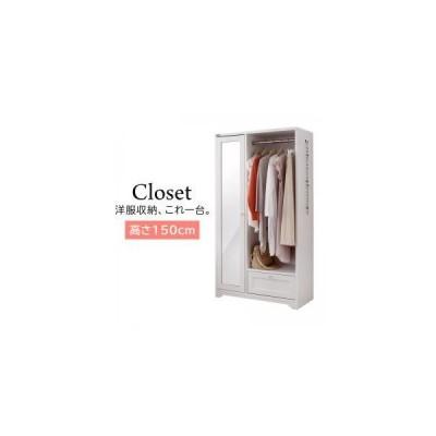 白基調のシンプルガーリー収納家具シリーズ meer メーア クローゼット 高さ150