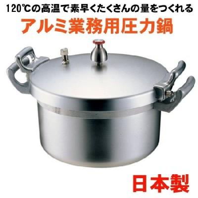 圧力鍋 国産 日本製 アルミ業務用圧力鍋 15L 北陸アルミ