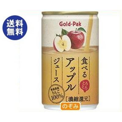 送料無料  ゴールドパック  食べる  アップルジュース  160g缶×20本入