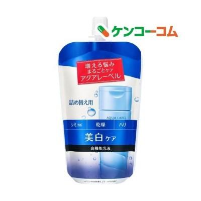 資生堂 アクアレーベル ホワイトケア ミルク 詰め替え用 ( 117ml )/ アクアレーベル