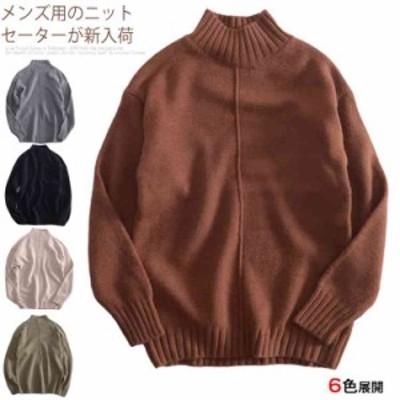 ニットセーター メンズ セーター 厚手 きめ細かい オシャレ 男性用 ニット トップス 長袖 暖かい レトロ シンプル
