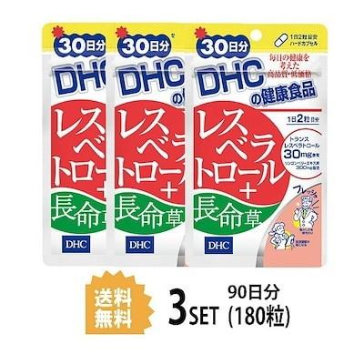 送料無料3パック DHC レスベラトロール+長命草 30日分3パック (180粒) ディーエイチシー