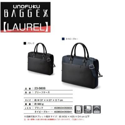 【BAGGEX】【LAUREL】ブリーフケース#23-5606