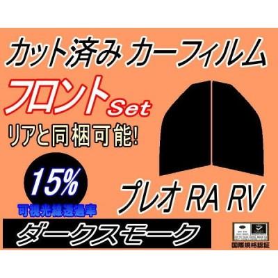 フロント (s) プレオ RA RV (15%) カット済み カーフィルム RA1 RA2 RV1 RV2 スバル
