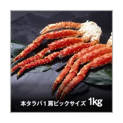ボイルタラバガ二脚 1kg