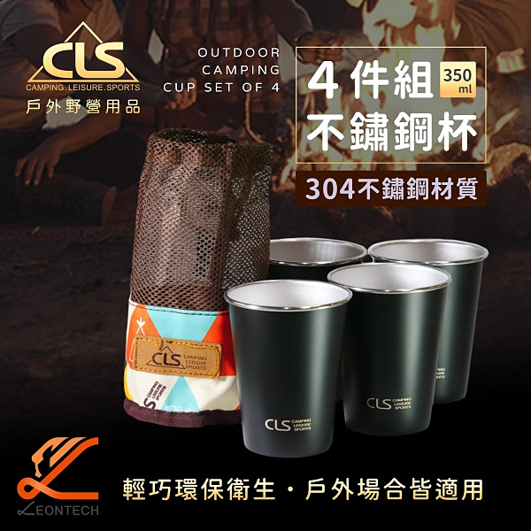 CLS戶外304不銹鋼杯 咖啡杯 登山水杯 4件組 贈收納袋