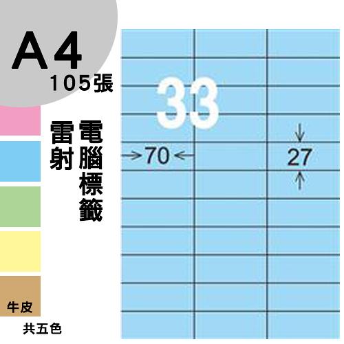 龍德 電腦標籤紙 33格 LD-891-B-B  淺藍色 1000張 列印 標籤 三用標籤 貼紙 另有其他型號/顏色/張數