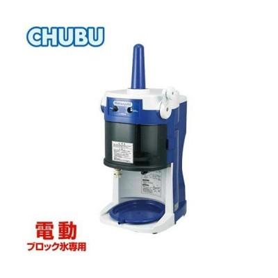 CHUBU 初雪氷削機 ブロックアイススライサー HB-320A (電動/リフトアップ機構/ブロック氷専用) [カキ氷機 カキ氷器]