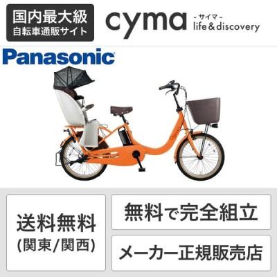 電動自転車 子供乗せ パナソニック 20インチ ギュット・クルームR・DX 2020年モデル BE-ELRD03