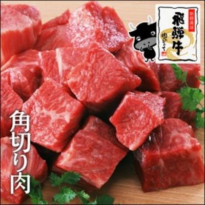 スネ・ネック部分の角切りとなります飛騨牛角切り 500g×1パック 肉/飛騨牛/牛肉/ブランド牛/黒毛和牛/国産/カレー/シチュー
