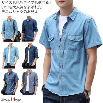 《》サイズも色もタイプも選べる!デニムカジュアルシャツ メンズ シャツ デニムシャツ デニム カジュアルシャツ ボタンダウン ダンガリーシャツ