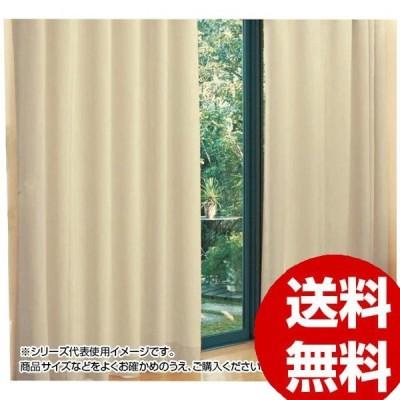 防炎遮光1級カーテン ベージュ 約幅135×丈135cm 2枚組