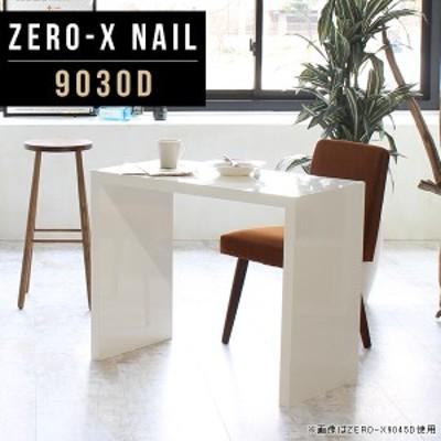 ミニテーブル デスク サイドテーブル スリム ダイニングテーブル コンソールテーブル ナイトテーブル コの字 1人用 Zero-X 9030D nail