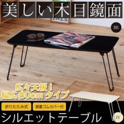 シルエットテーブル アイボリー ブラック 幅80cm 折畳み式テーブル 木目柄 持ち運び便利 鏡面天板 センターテーブル