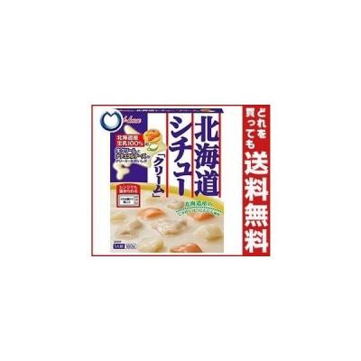 送料無料 ハウス食品 北海道シチュー クリーム レトルト 180g×30箱入
