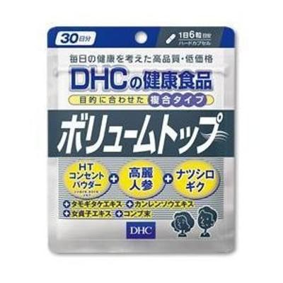 DHC ボリュームトップ 30日分(dhc-0862)
