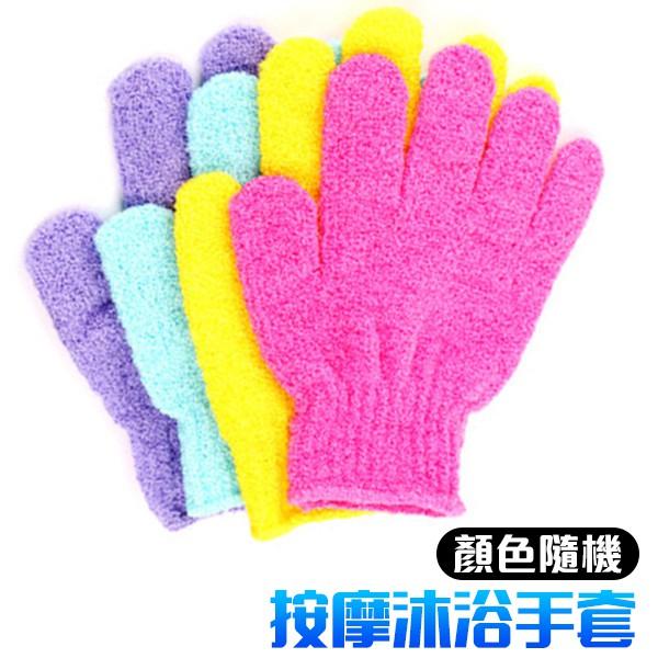 去角質搓澡手套 按摩沐浴手套 1雙賣 輕鬆除體垢 五指沐浴手套 去角質沐浴手套 沐浴手套 顏色隨機