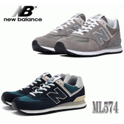 ニューバランス ML 574 グレー ネイビー EGG ESS new balance メンズ レディース スニーカー クラシック 女性 男性 靴 ランニング ライフ