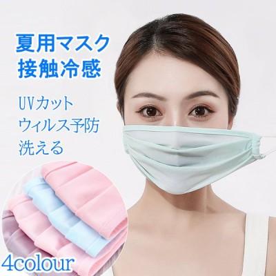 セール在庫限り冷感マスク夏用マスク 2枚セット お休みマスク UVカット涼感 オシャレマスク ムレにくい 繰り返し使える 洗える 息がしやすい 息がラク オシャレ