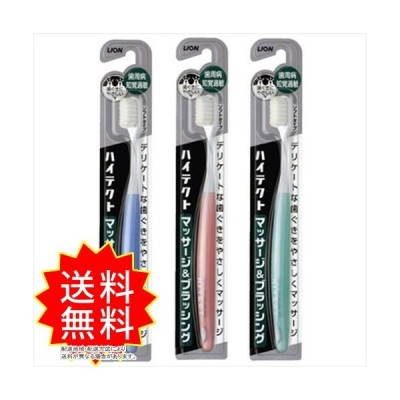 ハイテクト マッサージ&ブラッシング1本 ライオン 歯ブラシ 通常送料無料