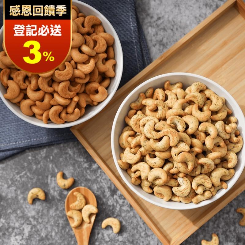 台灣上青腰果酥餅
