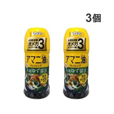日本製粉 オーマイPLUS アマニ油入りドレッシング 和風ゆず醤油 150g×3個