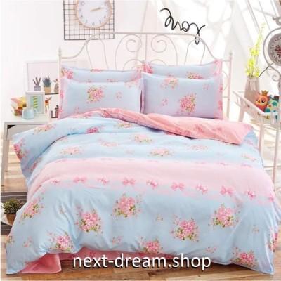 【ベッドカバー4点セット】 花柄 ピンク&ブルー ダブルサイズ用 掛け布団カバー・ボックスシーツ・枕カバー 寝具 お洒落 m03932