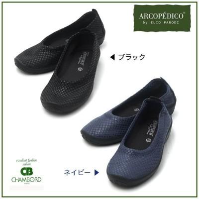アルコペディコ 靴 バレリーナ ジオ1 シューズ ブラック/ネイビー ARCOPEDICO エリオさんの靴 サイズ交換 対応 GEO1