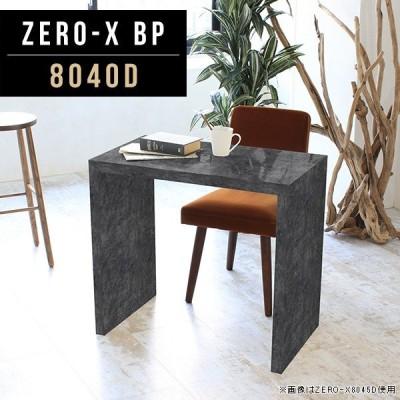 ハイテーブル センターテーブル ブラック スリム カフェテーブル 幅80 大理石 カフェ風