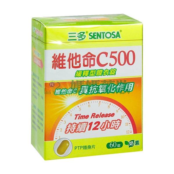 三多 維他命C500緩釋型膜衣錠 60粒裝【媽媽藥妝】