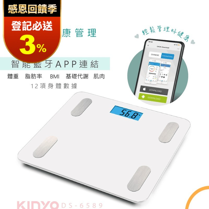 【KINYO】健康管家藍牙體重計/健康秤 DS-6589