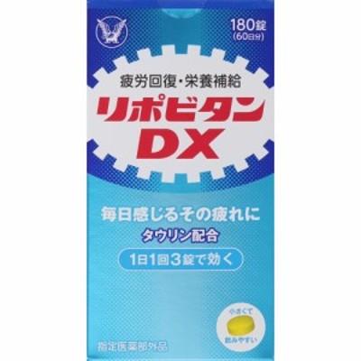 大正製薬 リポビタンDX(180錠)【リポビタン】【指定医薬部外品】 3618