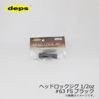デプス ヘッドロックジグ 1/2oz #63 FSブラック /バスルアー ラバージグ ファインシリコンスカート