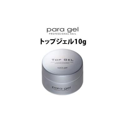 パラジェル トップジェル 10g para gel 在庫有