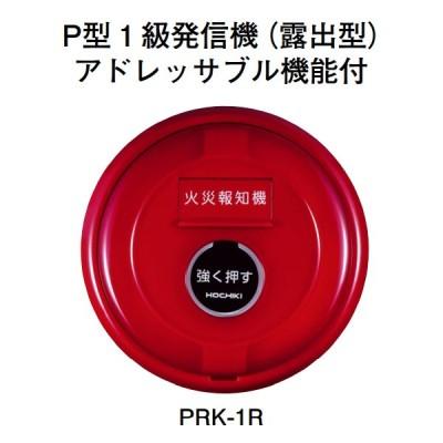 【HOCHIKI ホーチキ】P型1級発信機(露出型)アドレッサブル機能付[PRK-1R]