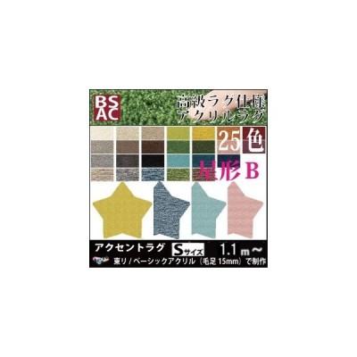 ラグ ラグマット 高級ラグ/星形 B/110×105cm 他/ベーシックアクリル/25色/サイズ変更可/日本製