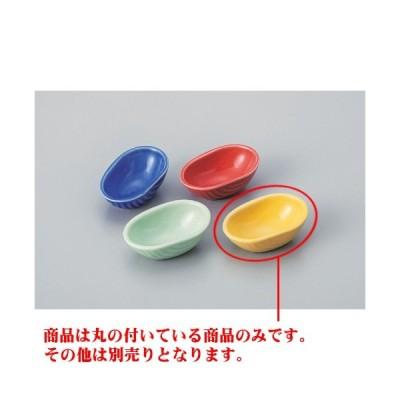 和食器 / カラー珍味 黄まゆ形珍味 寸法:6.2 x 4 x 2.5cm