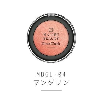 マリブビューティー グロスチーク チークカラー マンダリン MBGL-04