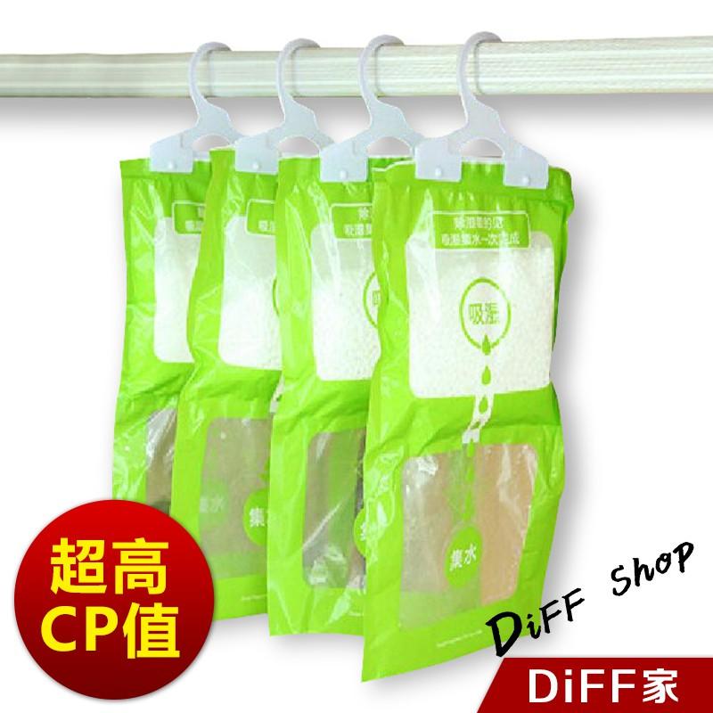 【DIFF】除濕袋 除濕包 除溼 除濕 防潮 吊掛型 掛袋 除溼包 除溼袋 衣櫥 更衣室除溼【O68】
